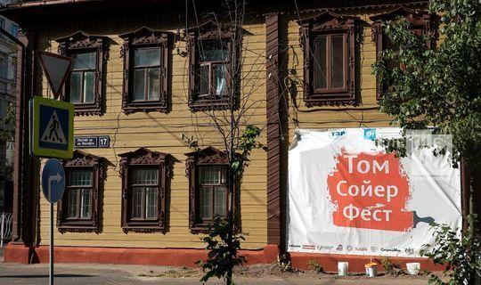 «Том Сойер Фест» в этом году начнется с восстановления здания Музея чак-чака