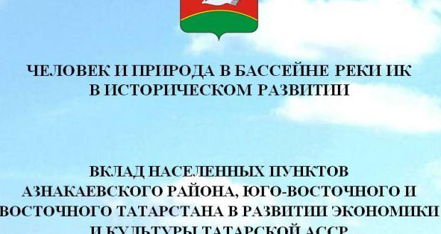 Вышел очередной научный сборник по краеведению