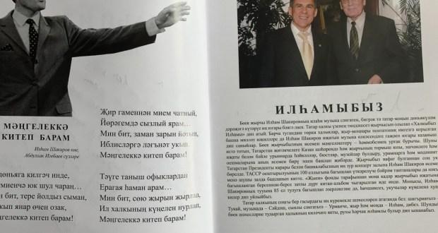 Илһам Шакиров турында яңа китап дөнья күрде