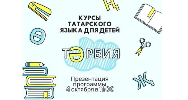 Екатеринбургта балалар өчен татар теле курслары башлана