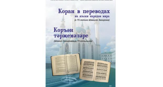 Коръән тәрҗемәләре (Шамил Закировның 75 еллыгына)