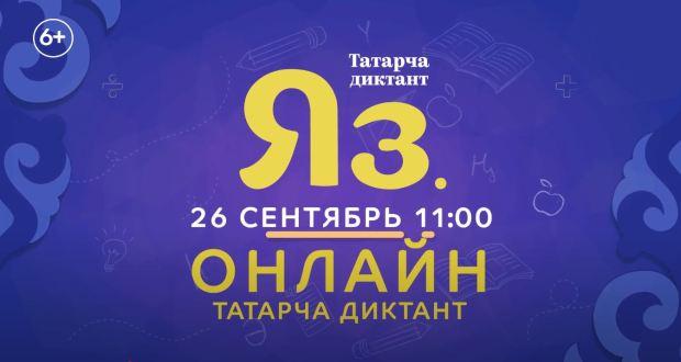 Бүген «Татарча диктант» белем бирү акциясе уза! Син дә кушыл!