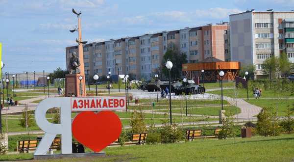Азнакаево: археологический заповедник