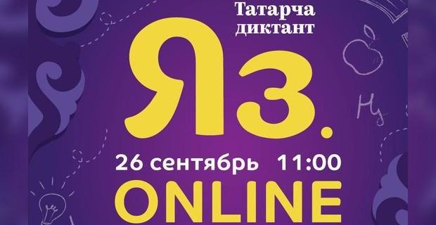 Быел «Татарча диктант» онлайн форматта узачак
