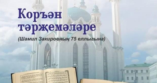 «Коръәннең дөнья телләренә тәрҗемәсе (Шамил Закировның 75 еллыгына)» күргәзмәсе ачыла