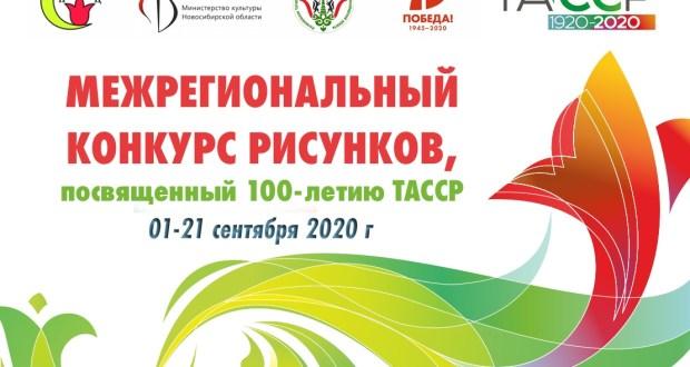 В Новосибирске проводится Межрегиональный конкурс рисунков, посвященный 100-летию ТАССР