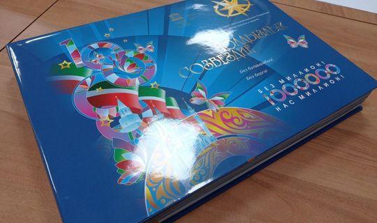 В Казани представили книгу о фестивальном движении «Созвездие – Йолдызлык»