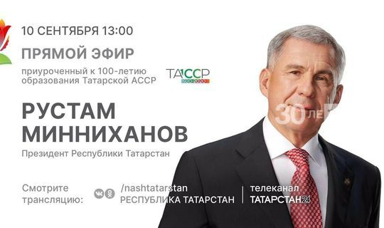 Rustam Minnikhanov will answer the questions of Tatarstanians on the air of TV channels and in social networks