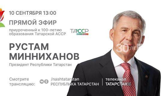 Рөстәм Миңнеханов туры эфирда республика халкының сорауларына җавап бирәчәк