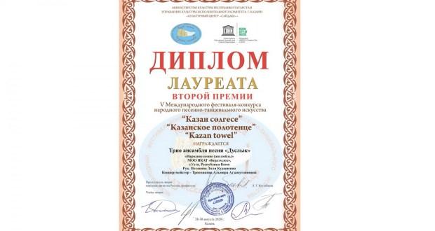 Трио «Дуслык» — участник V Международного конкурса «Казан сөлгесе» («Казанское полотенце»)