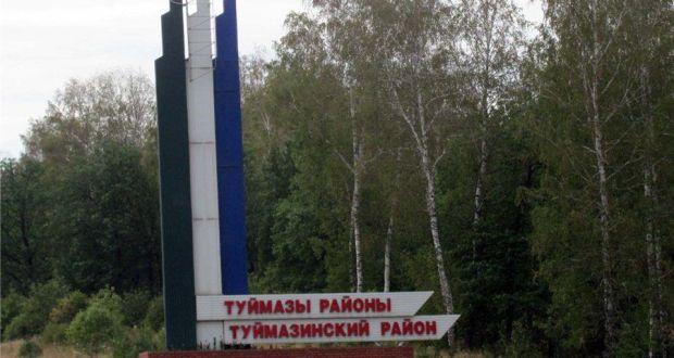 В Туймазинском районе РБ прошла Первая литературно-краеведческая конференция