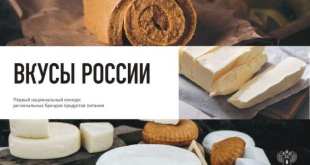 «Татар балы» бөтенроссия конкурсына тәкъдим ителде