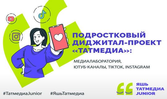 «Татмедиа»да татар телендә балалар YouTube проектлары эшли башлады