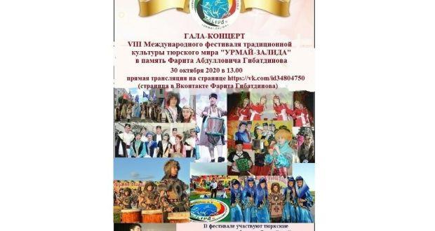 «Урмай залида — 2020» соберет любителей татарской музыки