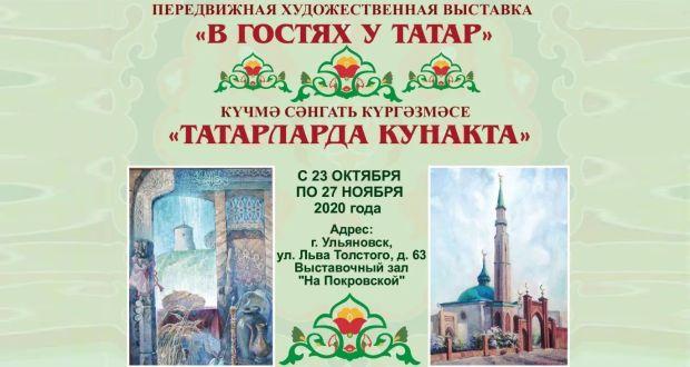 Музей-заповедник Елабуги откроет выставку «В гостях у татар» в Ульяновске