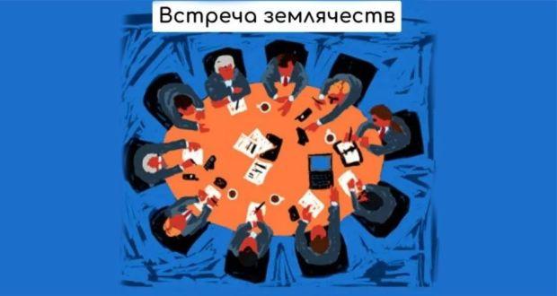 В Татарском культурном центре Москвы состоится встреча представителей студенческих землячеств