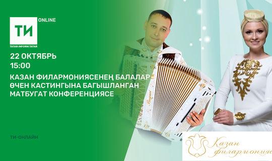 «Татар-информ»да Казан филармониясенең балалар өчен кастингы турында сөйләшәчәкләр