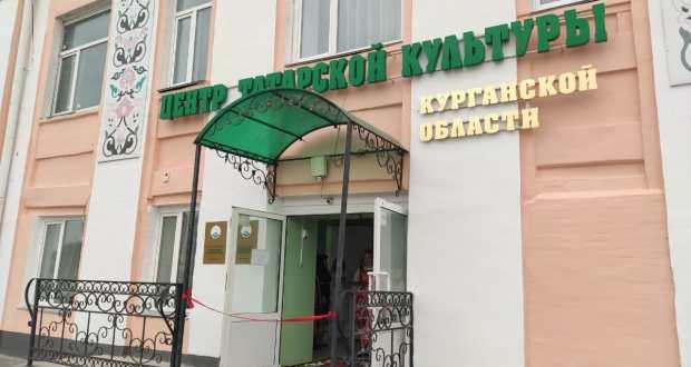 Курган шәһәрендә Татар мәдәни үзәге ачылды