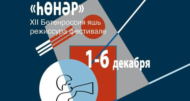 """The XII All-Russian Theater Festival """" Remeslo (Craft)"""" will be held in Kazan"""