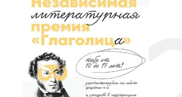 "This year the organizing committee of the ""Glagolitsa"" literary prize   has received 119 works in the Tatar language"