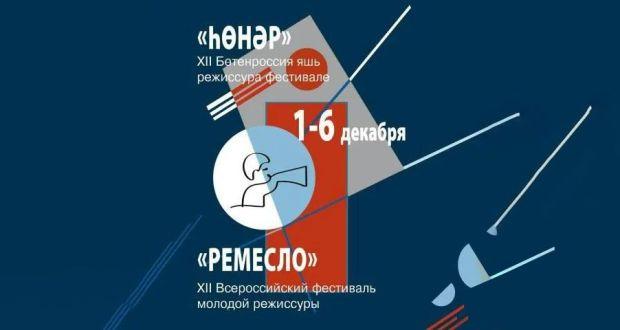 Кариев театрында «Һөнәр» Бөтенроссия фестивале узачак