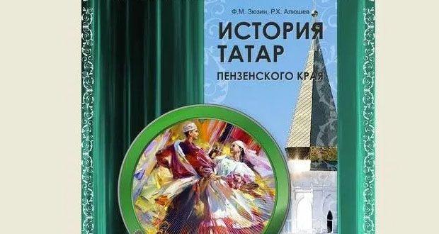 Книга «История татар Пензенского края» вышла на «Литрес»