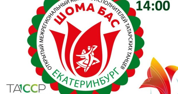 """The """"Shoma Bas"""" competition will be broadcast on the Internet on November 22 at 14.00 on the website of the Sverdlovsk State Regional Palace of Folk Art."""