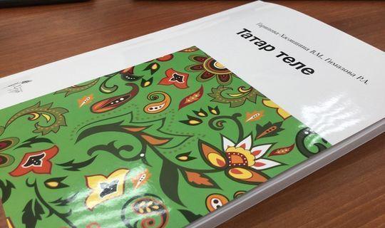 Татарстан министрлары татар теле буенча курслар уза