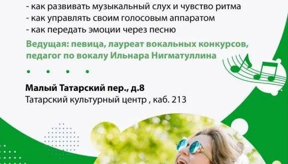 """The Tatar Cultural Center of Moscow will host a master class """"I want to sing"""""""