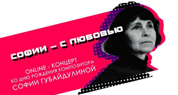 Two concerts will be held in Kazan in honor of the birthday of the great composer Sofia Gubaidulina