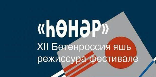 Всероссийский Фестиваль молодой режиссуры «Ремесло» пройдет 1-6 декабря