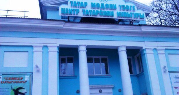Форум «Развитие и сохранение татарской культуры через создание и деятельность  центров татарской культуры в регионах России»
