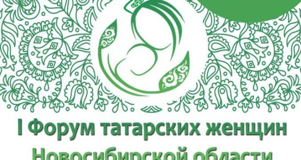The First Forum of Tatar women of the region will take place in Novosibirsk