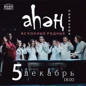 """The Almetyevsk Drama Theater hosted the premiere of the unique play """"Primordial Natives"""" (""""Ahen"""")"""