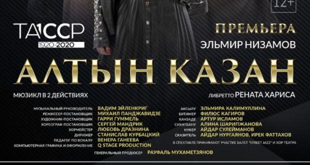 На фестивале «Узгереш жиле» в Казани представят премьеру мюзикла «Алтын Казан»