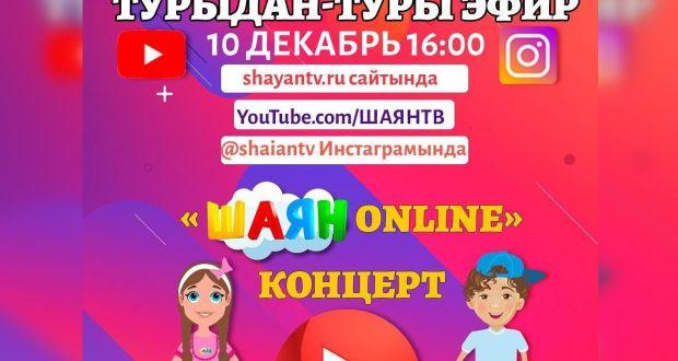 Второй день рождения отмечает детский телеканал на татарском языке «ШАЯН ТВ»