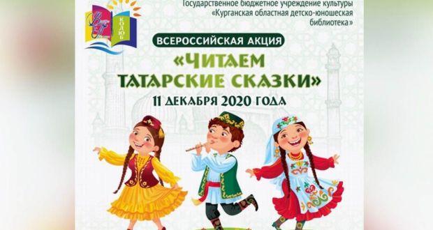 Сегодня в Кургане запустят онлайн-акцию «Читаем татарские сказки»