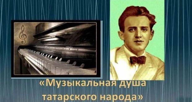 «Музыкальная душа татарского народа»