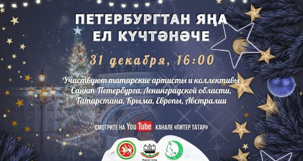 """On December 31, the New Year's online concert """"Peterburgtan Yana el kүchtәnәche"""" will take place"""
