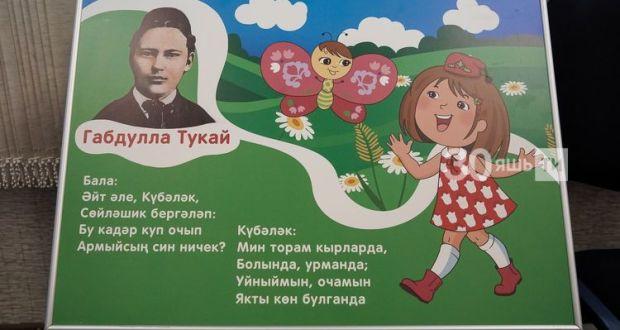 Татар әдәбияты шагыйрьләренең плакатлары нәшер ителде