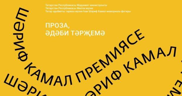 В Татарстане объявлена литературная премия имени Шарифа Камала
