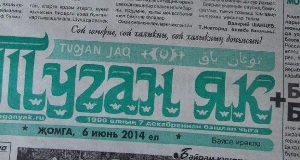 """Туган як"" – уникаль басма"