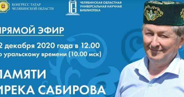Встреча, посвященная памяти Ирека Нагимовича Сабирова