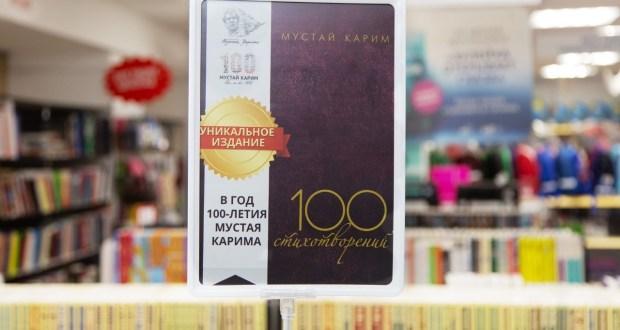 Книга Мустая Карима вошла в список 50 лучших изданий Ассоциации книгоиздателелей России