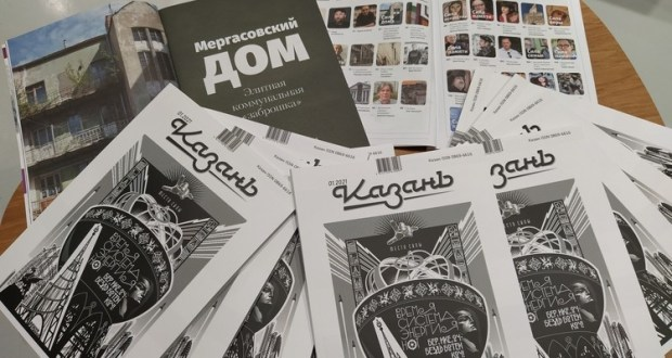 "An experimental issue of the magazine ""Kazan"" has been published"