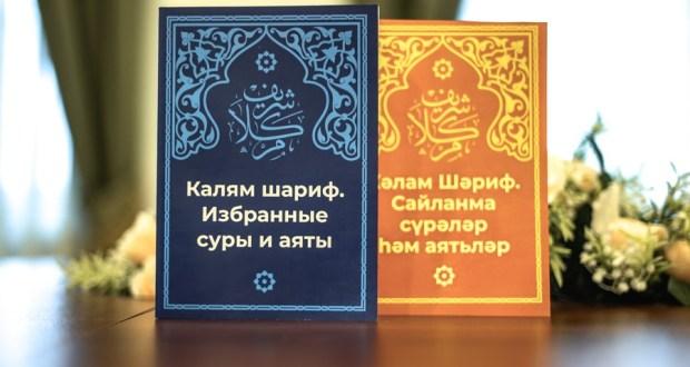 Издательский дом «Хузур»  выпустил избранные суры и аяты Куръана на русском и татарском языках