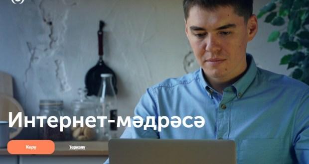 Для журналистов состоится презентация первого татарского онлайн-медресе!