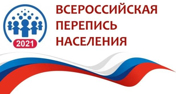 Юристы будут отвечать на вопросы населения, возникающие в ходе подготовки ко Всероссийской переписи населения