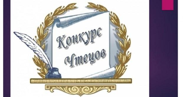 О проведении Межрегионального конкурса чтецов «Жизнь моя песней звенела в народе»