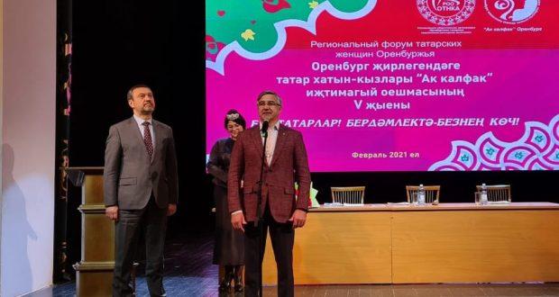 Оренбург шәһәрендә Өлкә татар хатын-кызларының V Форумы узды